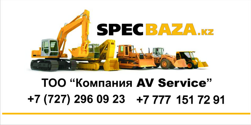 ТОО Компания AV Service