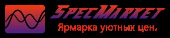 СпецМаркт