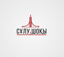 "ТОО ""Сулу Шокы"""