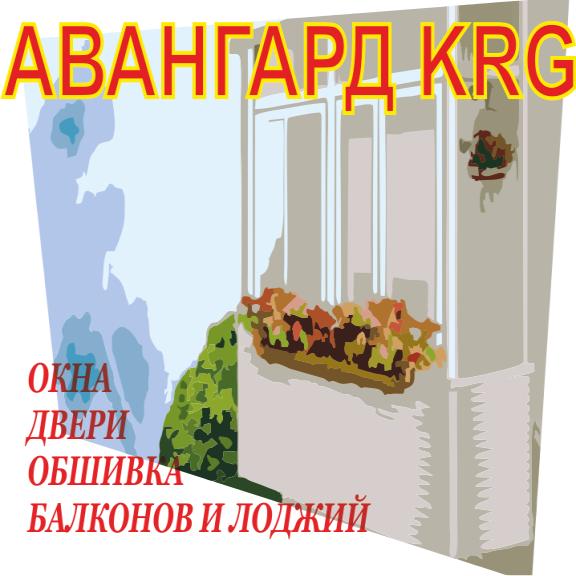 Авангард Караганда