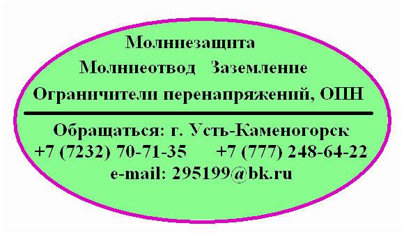 Ограничители перенапряжений, ОПН Казахстан
